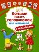 Большая книга головоломок для малышей с наклейками